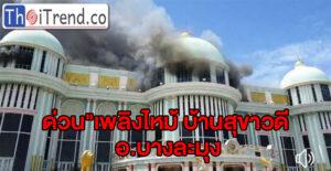 ด่วน..เกิดเหตุเพลิงไหม้อาคาร ภายในบ้านสุขาวดี เจ้าหน้าที่ระดมกำลังระงับเหตุ