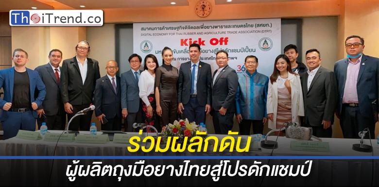 (สศยท)ร่วมสภาการยางแห่งประเทศไทย จัดเสวนา การขับเคลื่อนผู้ผลิตถุงมือยางไทยสู่โปรดักแชมป์เปี้ยน