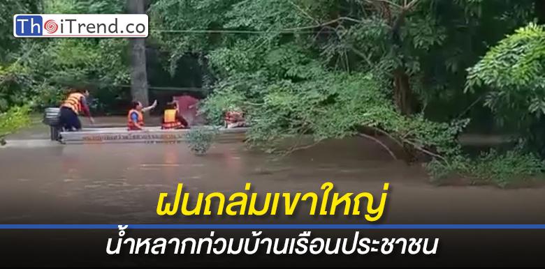 ฝนตกหนักมวลน้ำมหาศาลหลากถล่มเขาใหญ่ ท่วมบ้านเรือนประชาชน