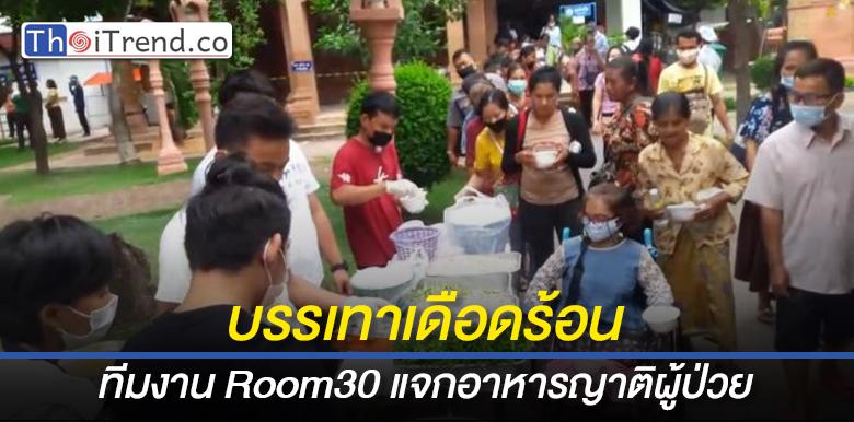 ร้านรูม 30 แจกอาหารให้ญาติผู้ป่วย ที่ รพ.สุรินทร์ หวังช่วยบรรเทาความเดือดร้อน ช่วงโควิดระบาด