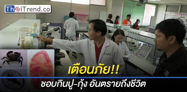 เตือนระวัง..ผู้เชี่ยวชาญชี้ การกินปู-กุ้ง พบเสี่ยงเป็นพยาธิใบไม้ปอดอันตรายถึงชีวิต