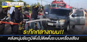 ระทึกกลางถนน หนุ่มชัยภูมิ หนีวุ่นไฟไหม้เครื่องยนต์ เกือบวอดทั้งคัน หลังไปติดตั้งเครื่องเสียง