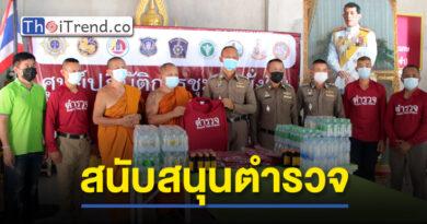 พระอาจารย์โชติสนับสนุนตำรวจ มอบเสื้อชุดปฏิบัติการตำรวจ พร้อมสิ่งของเป็นกำลังใจให้บริการประชาชน