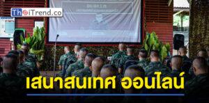 ร.3 พัน.3 จัดกิจกรรมเสนาสนเทศทหารกองประจำการ ผ่านระบบ Zoom meeting