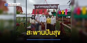 ปรางค์กู่เปิดสะพานปันสุข เป็นที่ทำบุญตักบาตรส่งเสริมการท่องเที่ยวเชิงศาสนาวัฒนธรรม ตลาดนัดชุมชน